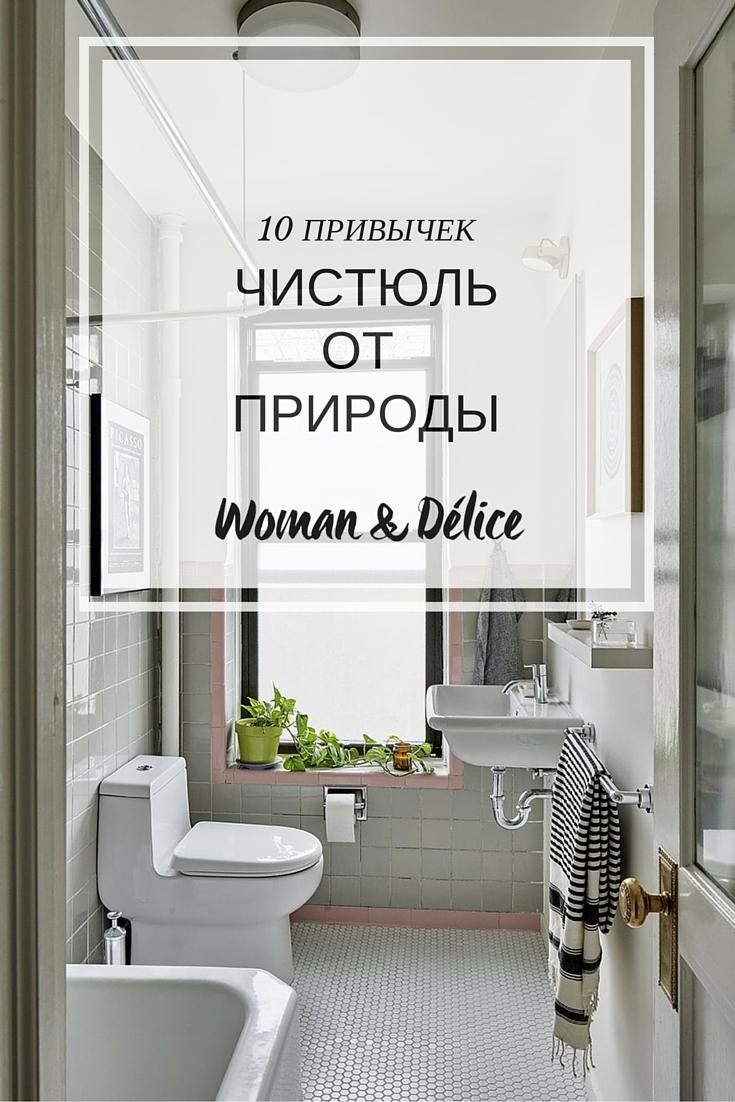 10 привычек хозяев идеально чистых домов. woman-delice.com