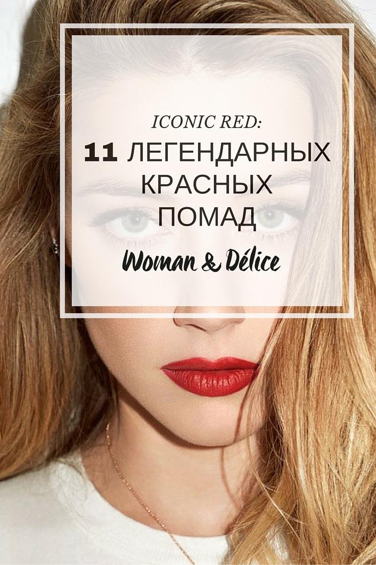 Red lipstick. Красная помада. 11 легендарных оттенков. Lips. Make-up. woman-delice.com