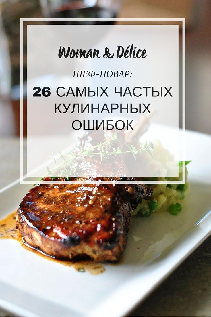 myaso_recepty_menu_kulinarnye_oshibki