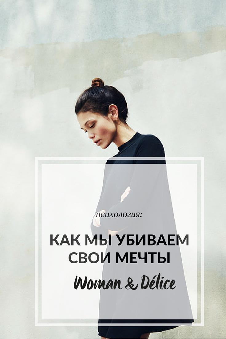 девушка, черное платье, психология