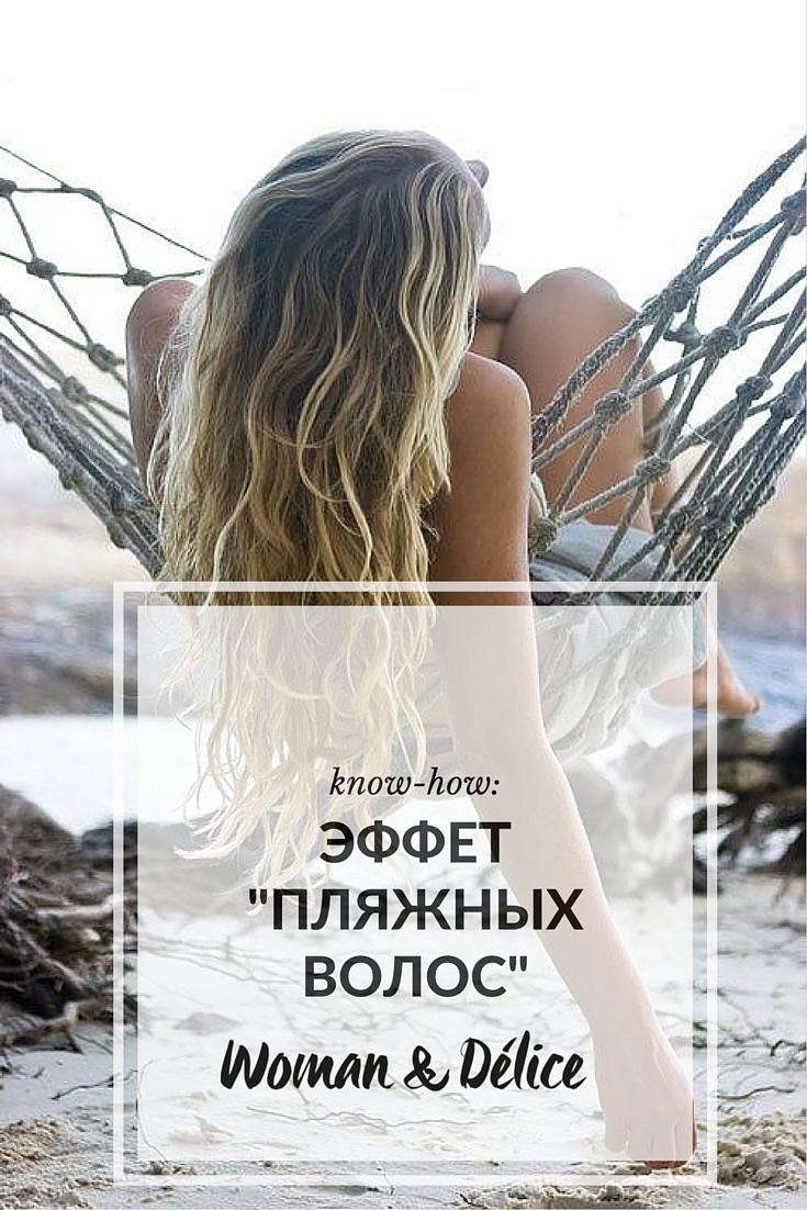 эффект пляжных волос, укладки, DIY спрей для укладки волос