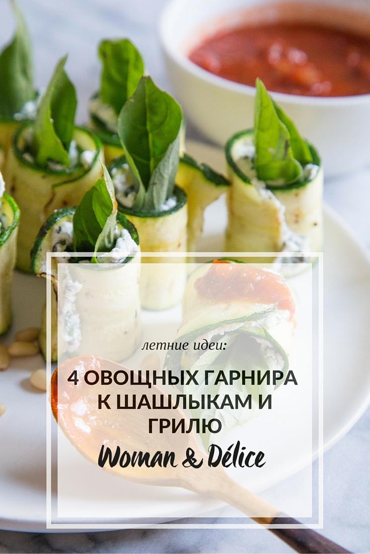 овощной гарнир, гарниру к грилю, рецепты, роллы из цуккини, летние рецепты, шашлыки