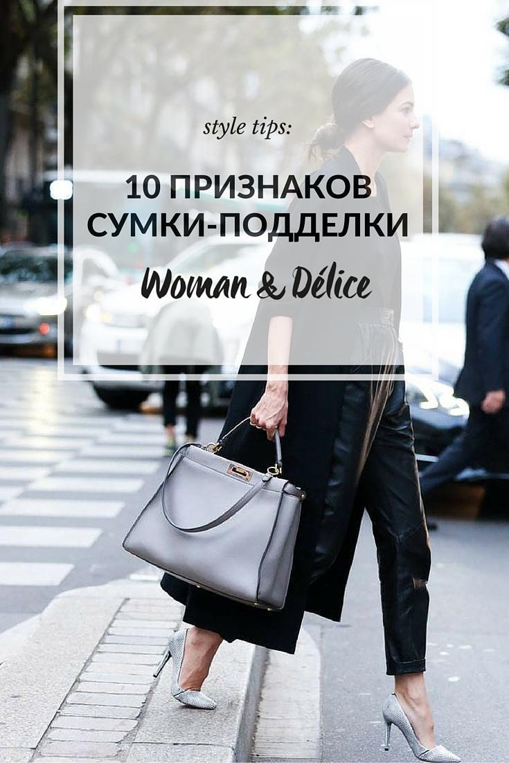 сумка-подделка, поддельные сумки, сумки, брендовые сумки, как отличить сумку-подделку, базовый гардероб
