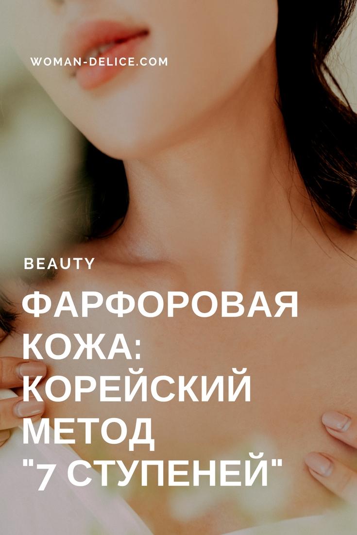 корейский уход за кожей, метод 7 skins, умывание, тоник для кожи, 2018