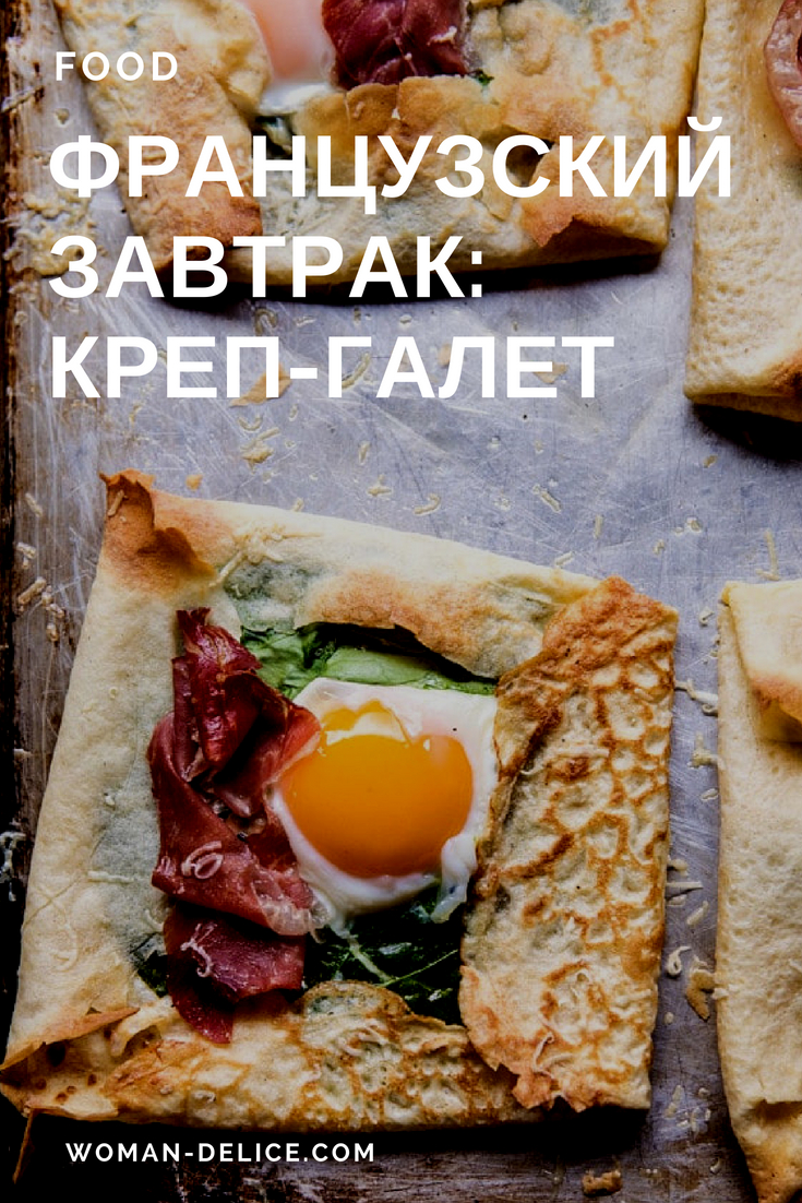 Французский завтрак, креп-галет, простой рецепт, Half Baked Harvest