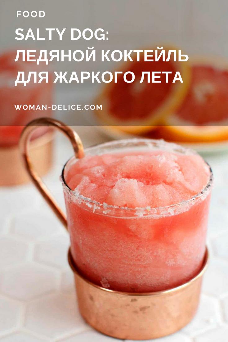 Salty dog: ледяной коктейль для жарких летних вечеров - Дом