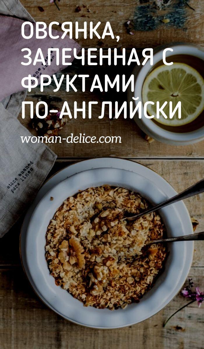 Летний завтрак: овсянка, запеченная по-английски - Дом