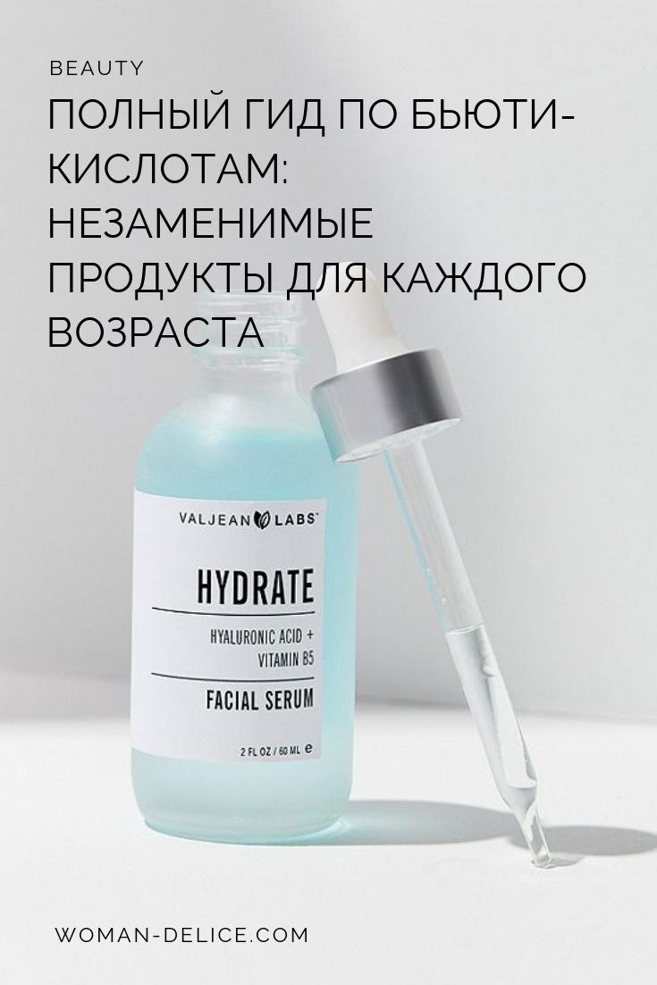 Гид по бьюти-кислотам: незаменимые продукты для каждого возраста - Дом