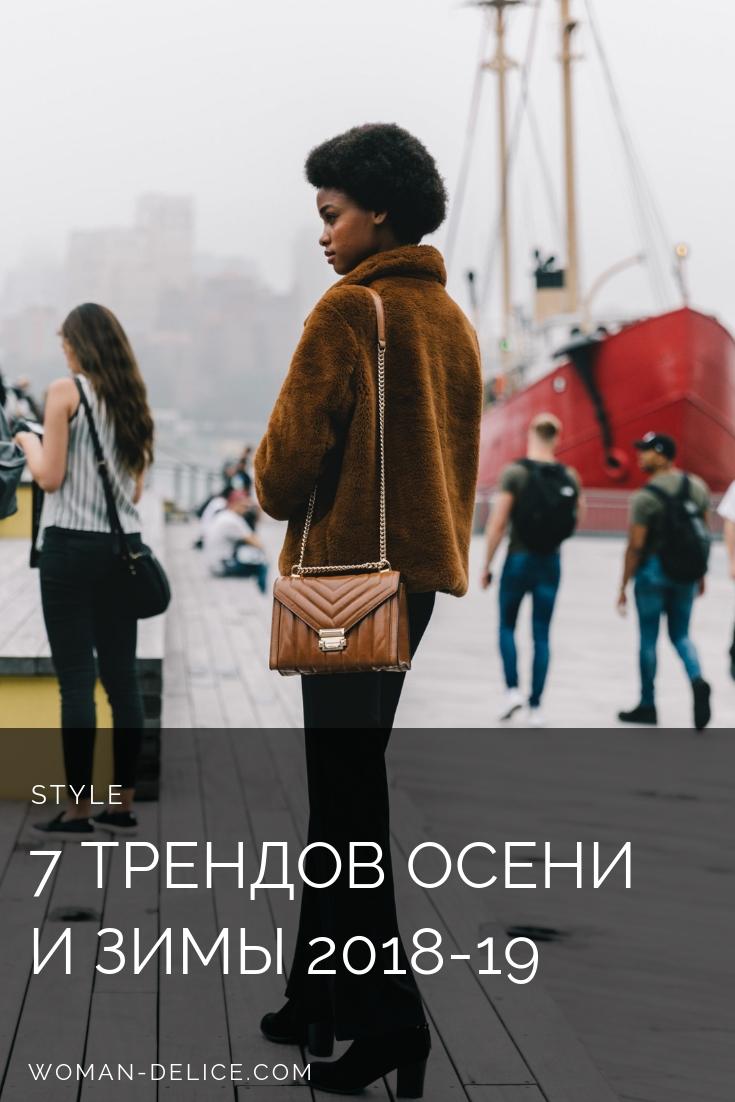 тренды осень-зима 2018-19