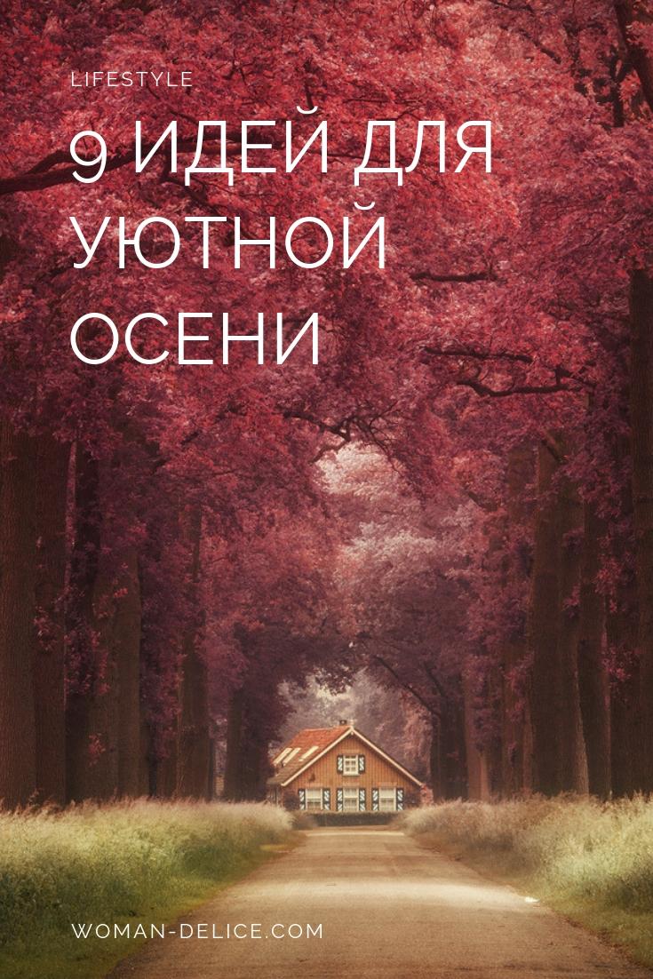 Уютное время: 9 способов сделать осень любимым временем года - Дом