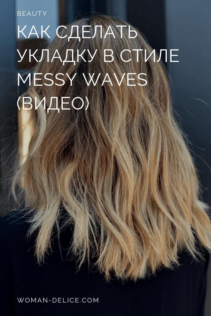 Как сделать волны в стиле messy waves: видео-тьюториал от Take Aim