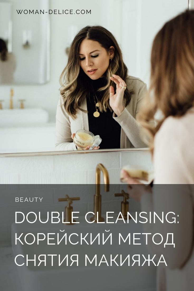 theteacherdiva.com, Ashley Robertson, как правильно очищать кожу лица