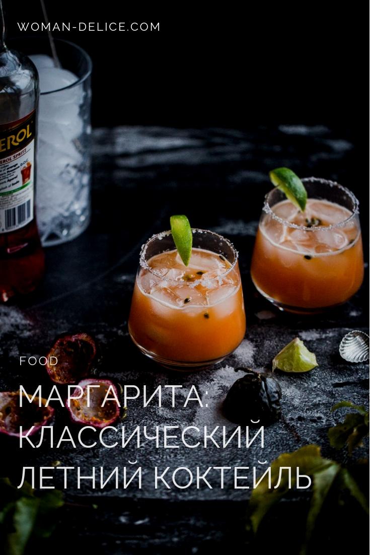маргарита, летние коктейли, коктейль с аперолем, photo by cookrepublic.com