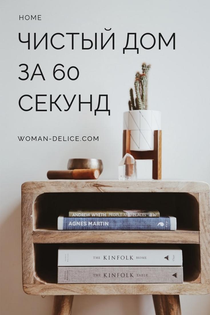 Быт - Страница #25