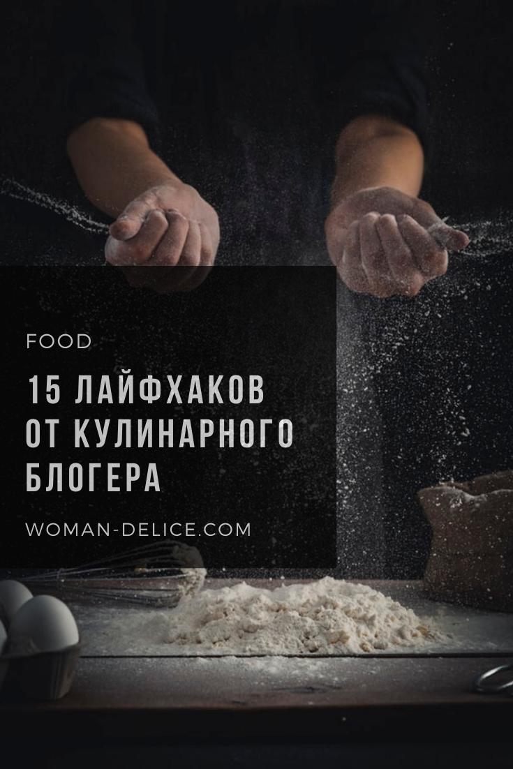 «Жаль, что я не знала этого раньше!»: 15 лайфхаков от кулинарного блогера - Дом