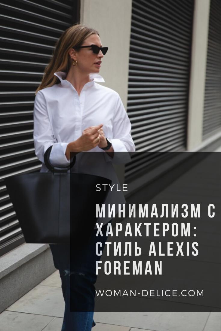 Минимализм с характером: стиль Alexis Foreman - Дом