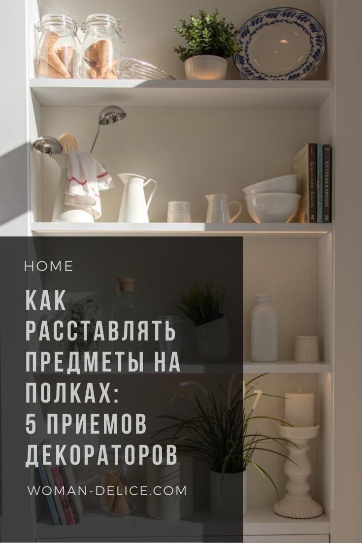 Как расставить предметы на полках: 3 приема от топовых декораторов - Дом