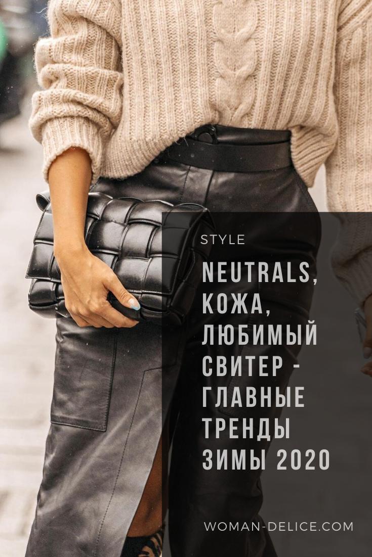 Черный, белый, кожа и любимый свитер: хиты наступающей зимы - Дом
