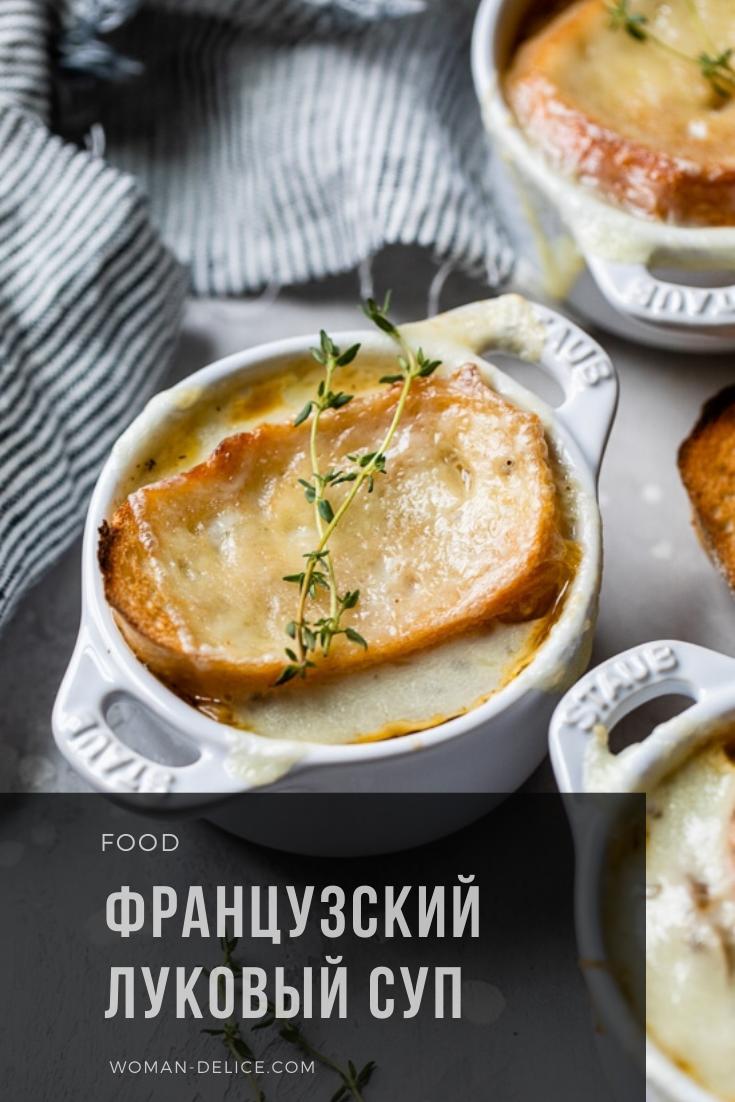 Луковый суп, классический рецепт, photo by Gina Homolka skinnytaste.com