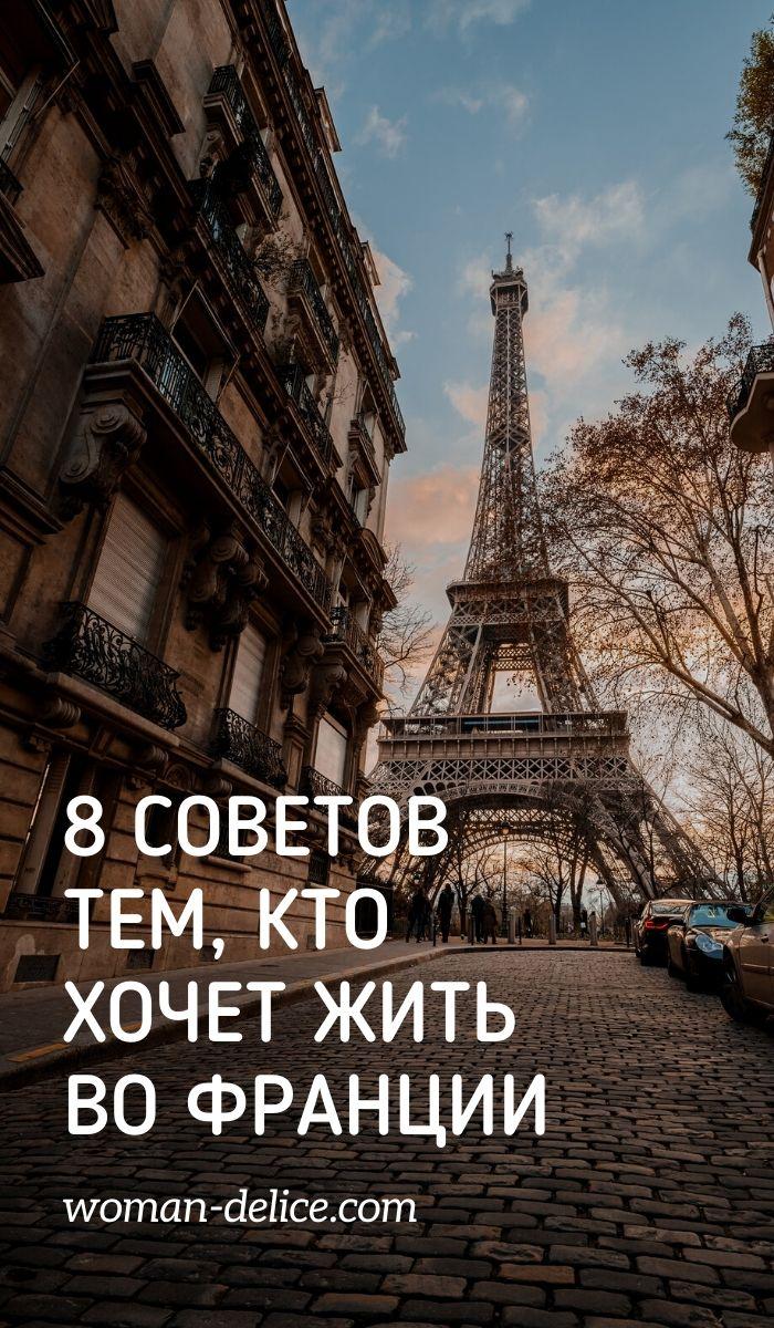 10 лет эмиграции: 8 советов тем, кто хочет жить во Франции - Дом